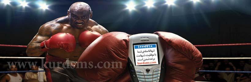 http://www.kurdsms.com/images/banners/box1.jpg