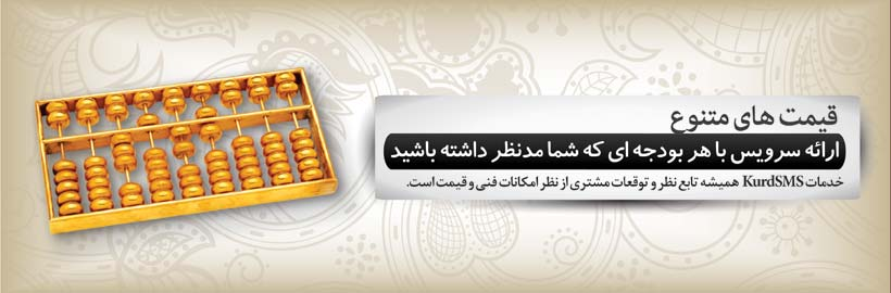 http://www.kurdsms.com/images/banners/price.jpg
