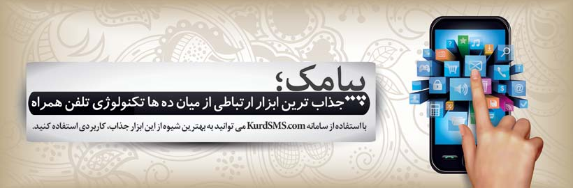 http://www.kurdsms.com/images/banners/sms.jpg